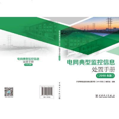 電網典型監控信息處置手冊(2018年版)