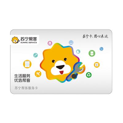 【蘇寧卡】蘇寧幫客服務卡