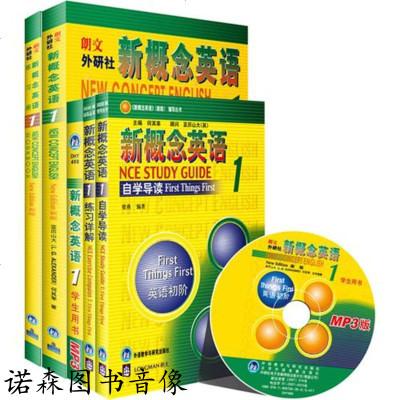 新概念英語1第一冊教材+練習冊+練習詳解+自學導讀+MP3(英音版)