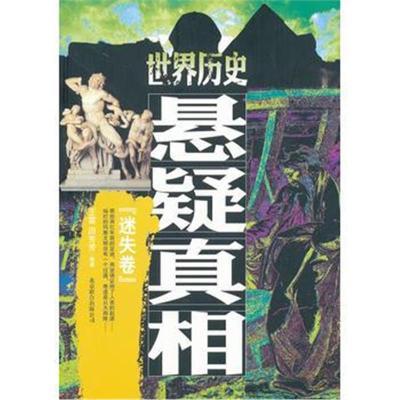 全新正版 《世界历史悬疑真相 迷失卷》