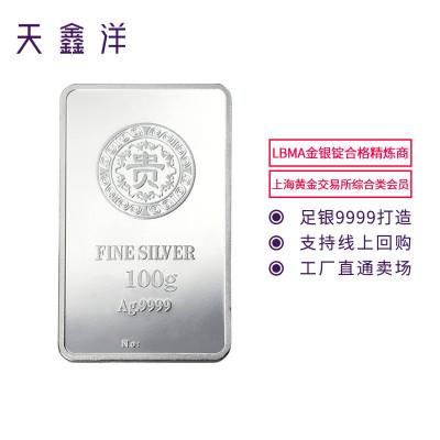 天鑫洋 足銀9999銀條 貴字銀條銀磚 100克規格 收藏送禮投資