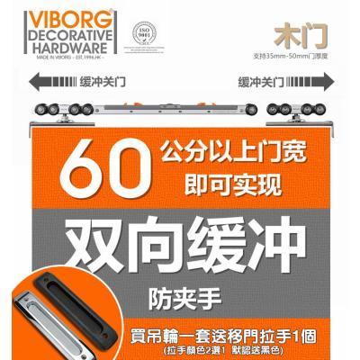 香港域堡 雙向緩沖防夾手實木上吊輪靜音吊滑廚房移門滑輪PV320A