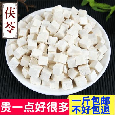 材野生茯苓丁食用白茯苓片无硫不漂白可磨茯苓粉500g