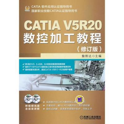 正版 CATIA V5R20数控加工教程 詹熙达 编 机械工业出版社 9787111437567 书籍