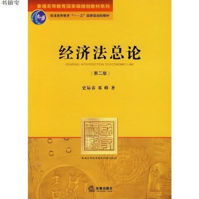 【正版】經濟法總論(第二版)9787503687983史際春,鄧峰 著法律出