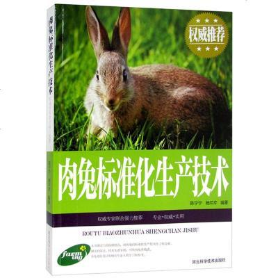正版包邮 肉兔标准化生产技术 农村养殖读物书籍图文版科学致富养殖农村安全生产农业技术提升训练