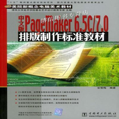 正版中文版PageMaker 6 5C 7 0排版制作标准教材 安雪梅编 中国电