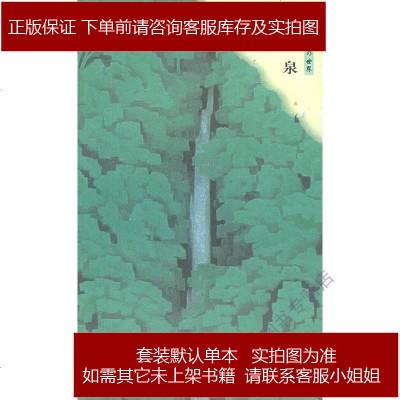 听泉 [日] 东山魁夷 花山文艺出版社 河北教育出版社 9787806730416
