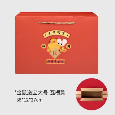 年貨包裝盒大禮包干貨空盒子新年送禮品特產食品堅果禮物盒 金鼠送寶大禮包-大號-瓦楞款 大禮包