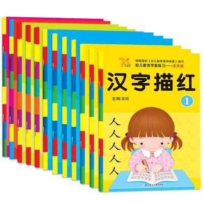 幼儿园描红本12册 数字描红 汉字拼音练字贴写字本儿童汉字笔画笔顺 英语26个字母练习 幼儿园幼儿教育学前练习