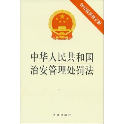 《中华人民共和国治安管理处罚法》(2012修正版)