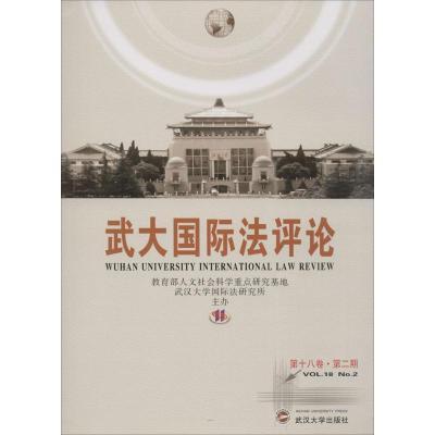 WX1武大國際法評論(D18卷.D2期)