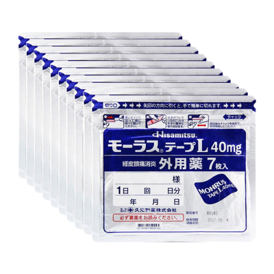 日本撒隆巴斯久光(Hisamitsu)鎮痛貼 紅花緩解風濕關節疼痛肩頸痛腰痛久光膏貼久光制藥7枚*10袋