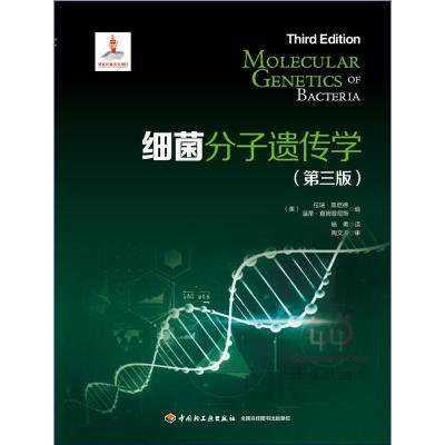 """細菌分子遺傳學:第三版(國家出版基金項目、""""十三五""""國家重點出版物出版規劃項目)"""