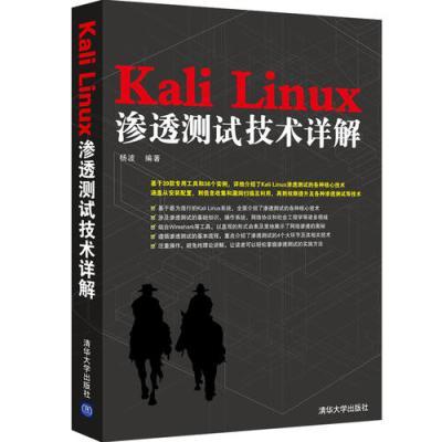 Kali Linux滲透測試技術詳解