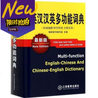 【正版  】英漢漢英多功能詞典 翰林辭書編寫組 中小學生英語詞典英漢字典