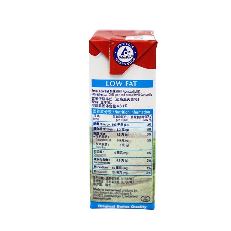 艾美Emmi 低脂牛奶250ml*18盒 瑞士原装进口整箱