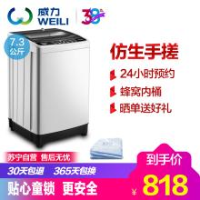 威力(WEILI)XQB73-7318 7.3公斤全自动洗衣机 家用波轮 一键洗衣 24小时预约 记忆洗涤 非变频 白色