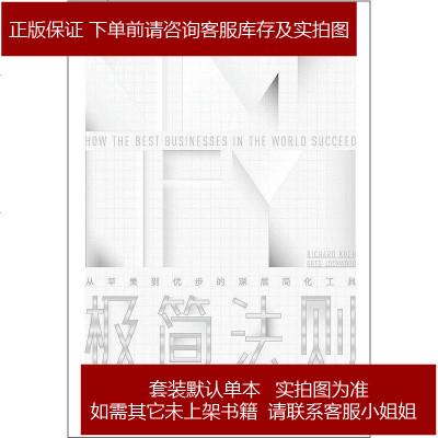 极简法则 [美] 理查德·科克 /格雷格·洛克伍德 后浪丨江西人民出版社 9787210097211