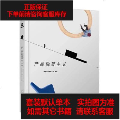 【二手8成新】【二手9成新】產品極簡主義 9787568019217