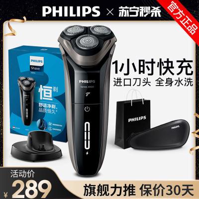 飛利浦(Philips) 電動剃須刀 S3203/08 干濕兩用三刀頭全身水洗 充電旋轉式刮胡刀1小時充電
