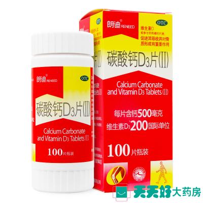 朗迪 碳酸鈣D3片 100片老年鈣片兒童孕婦哺乳婦女補鈣