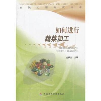 全新正版 如何进行蔬菜加工/农民实用知识读本