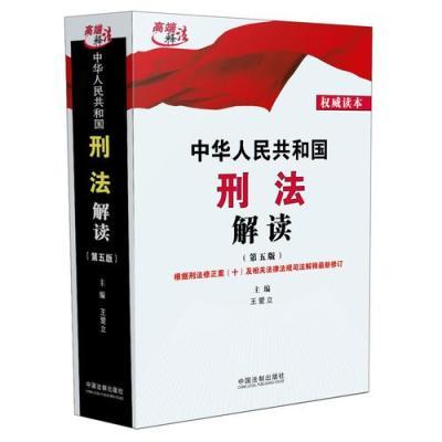 中華人民共和國刑法解讀(第五版)