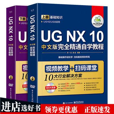 ug10.0教程书籍 UGNX10中文版完全精通自学教程上下册 ug数控加工自动数控编程软件入门自学 曲面建模设计三维制