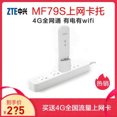 中兴热点宝MF79S联通3G/4G电信联通4G无线上网卡托车载WIFI路由器