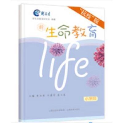 正版 新生命教育·抗疫版·小學 朱永新 山西教育出版社 9787570