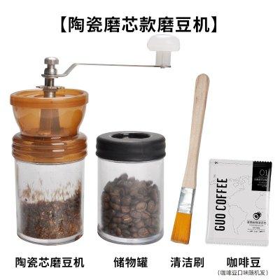 可水洗磨豆機古達亞克力不銹鋼玻璃磨豆機 陶瓷芯 家用手搖咖啡磨豆機 棕色陶瓷芯【刷+咖啡豆+罐】