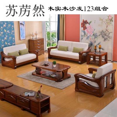 金丝胡桃实木沙发组合现代中式123三人位布艺客厅家具套装套房家具1+2+3组合组合