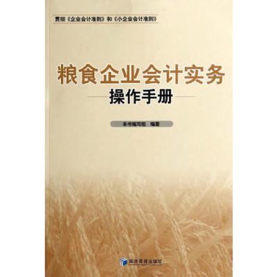 糧食企業會計實務操作手冊