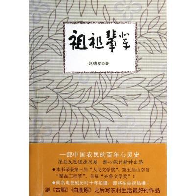 祖祖輩輩 現代文學 趙德發 新華正版