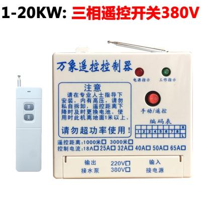 380V水泵無線遙控開關遠程大功率智能控制保護三相電機水泵遙控器 三相380伏20千瓦遙控開關