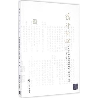WX1旧律新诠:《大清律例》靠前研讨会论文集(D1卷)