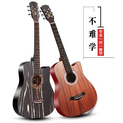 炎黄吉他民谣吉他初学者吉他新手入门练习吉它学生男女乐器40寸41寸38英寸