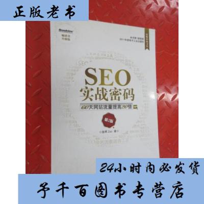 【正版老書】SEO實戰密碼:60天網站流量提高20倍