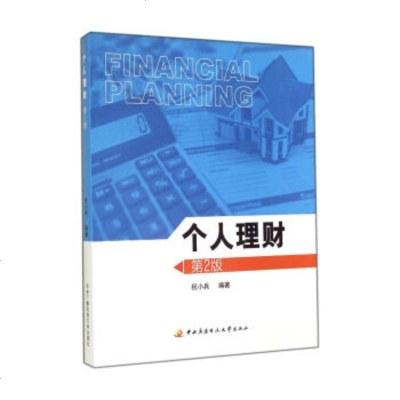 個人理財(第2版)祝小兵9787304065607中央廣播電視大學出版社