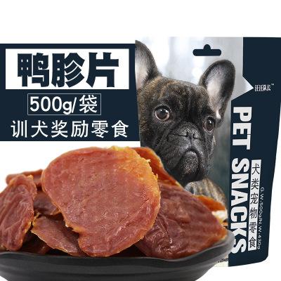 500g鸭胗片狗零食厂家宠物零食训犬奖励狗狗零食