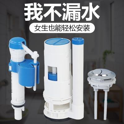 闪电客 老式抽水马桶水箱配件排水阀进水阀通用冲上下水器按钮全套坐便器 抖音