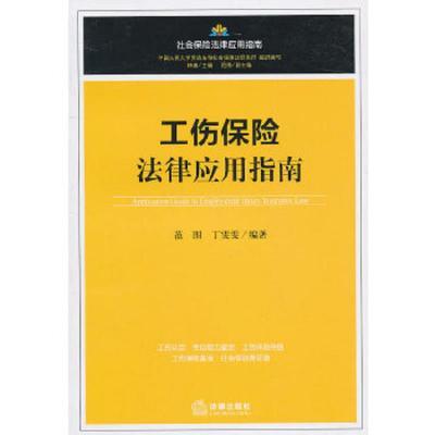 正版 工傷保險法律應用指南范圍、丁雯雯著法律出版社法律出版社