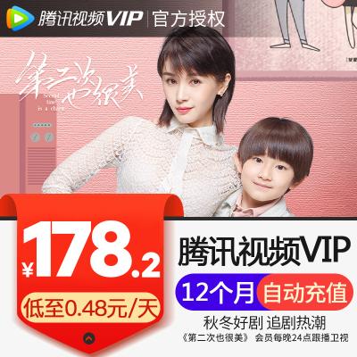 腾讯视频VIP会员12个月年卡 好莱坞视屏vip会员年费 直充 填QQ