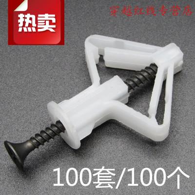 定做 塑料飛機膨脹管膨脹膠塞螺絲 石膏板蝴蝶膨脹管螺絲脹管