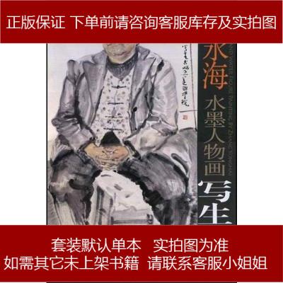 張永海水墨人物畫寫生解析 張永海 福建美術出版社 9787539319087