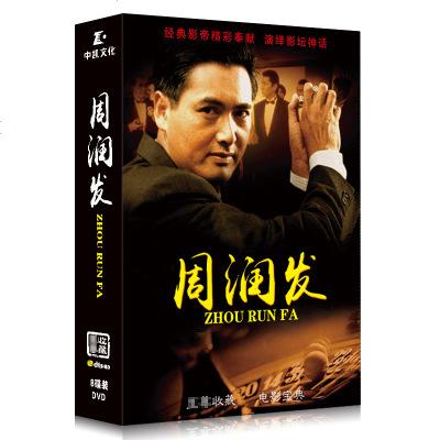 0725正版周潤發電影合集dvd光盤 動作冒珍藏版碟片高清影片 香港片