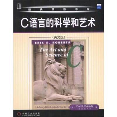全新正版 C 语言的科学和艺术(英文版)