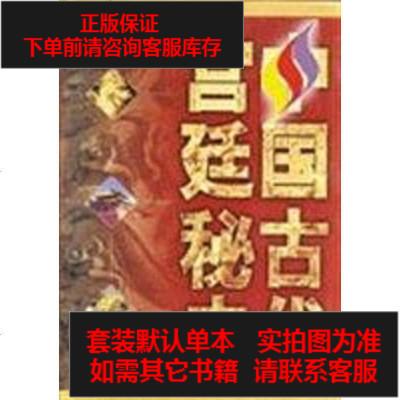 【二手8成新】國古代宮廷秘史 9787503409264
