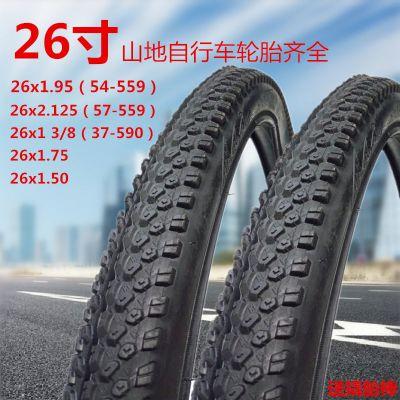 26寸26x2.125加厚山地車內外胎26x1.95山地自行車車胎內外胎加厚